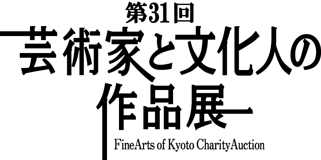 チャリティ・オークション「芸術家と文化人の作品展」